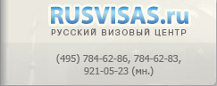 Visa to Russia. ���� � ������